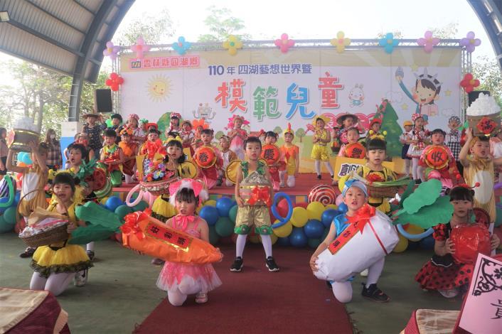 20210328-110年四湖藝想世界暨模範兒童表揚大會07.JPG