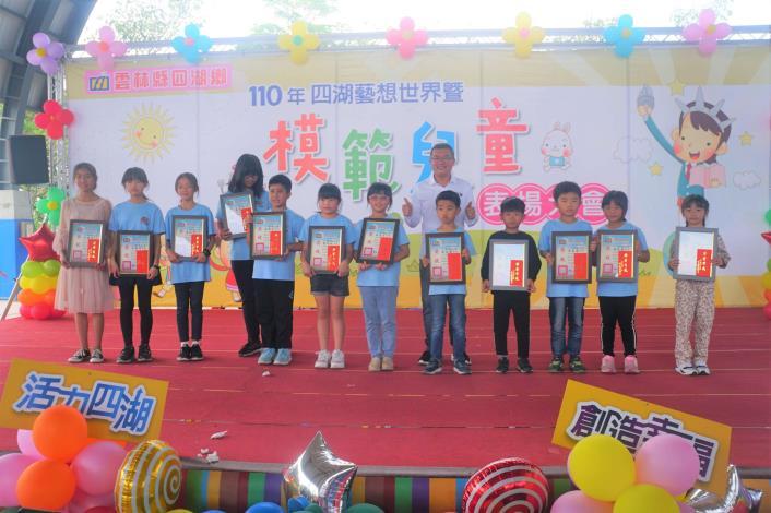20210328-110年四湖藝想世界暨模範兒童表揚大會02