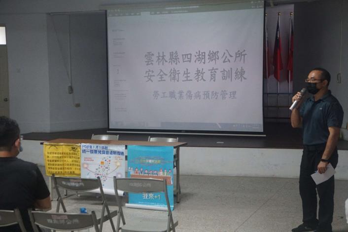 20210429-109年度四湖鄉公所安全衛生教育訓練02.JPG
