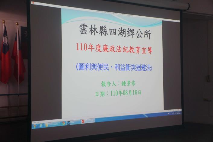 1100816-廉政法治教育宣導01.JPG