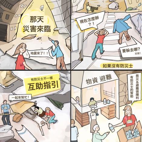 防災士四格漫畫