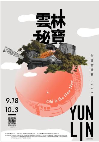 轉知-雲林縣政府辦理「2021全國古蹟日:雲林祕寶」活動
