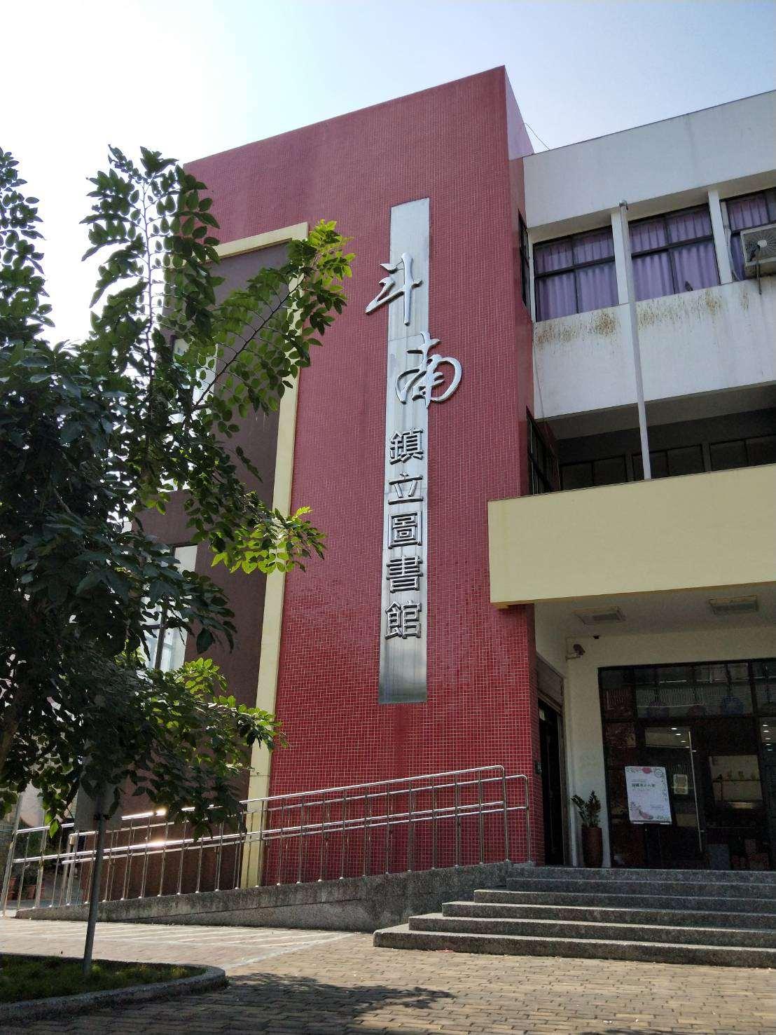 斗南鎮立圖書館