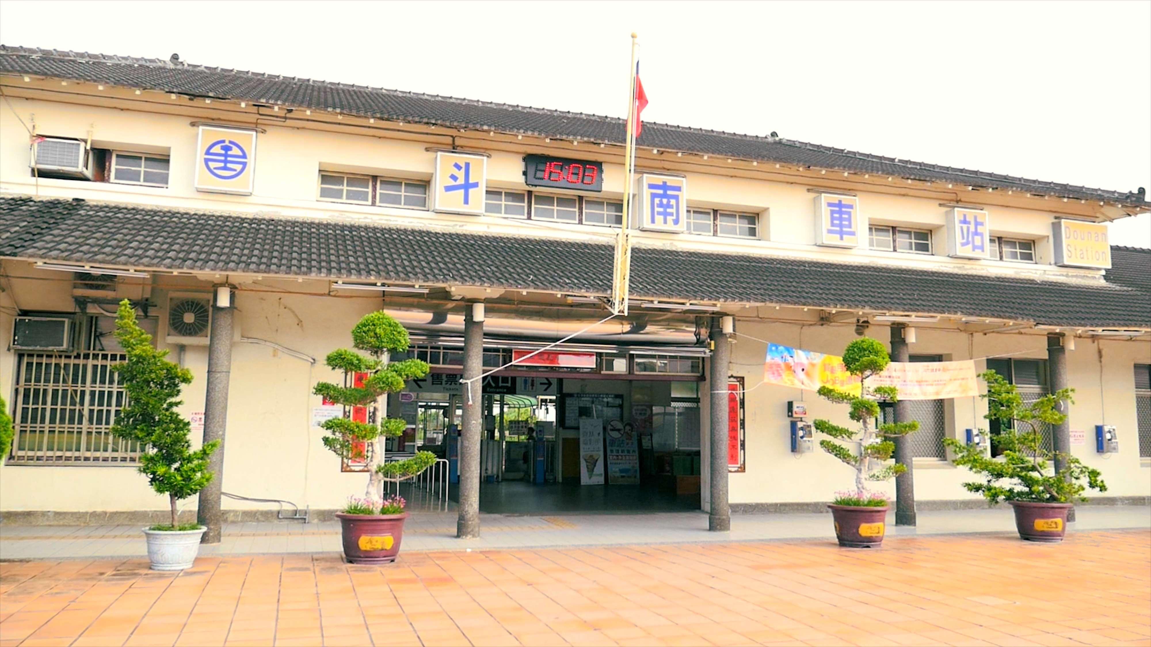 斗南車站廣場