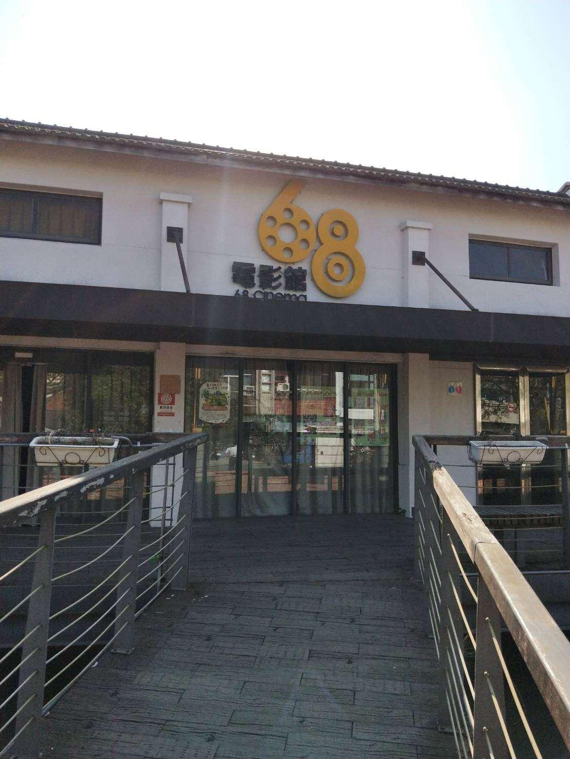 68電影館