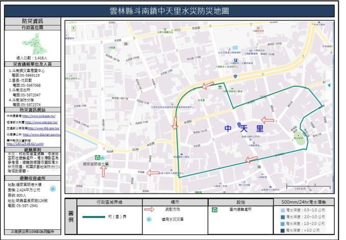 雲林縣斗南鎮中天里水災防災地圖.JPG