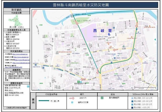 雲林縣斗南鎮西岐里水災防災地圖.JPG