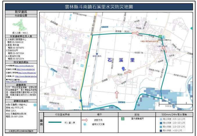 雲林縣斗南鎮石溪里水災防災地圖.JPG