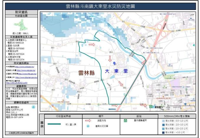 雲林縣斗南鎮大東里水災防災地圖.JPG