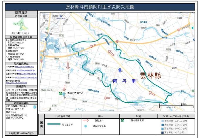 雲林縣斗南鎮阿丹里水災防災地圖.JPG
