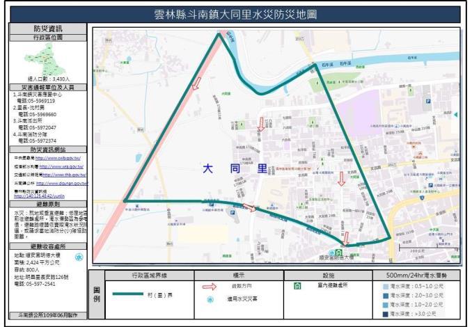 雲林縣斗南鎮大同里水災防災地圖.JPG