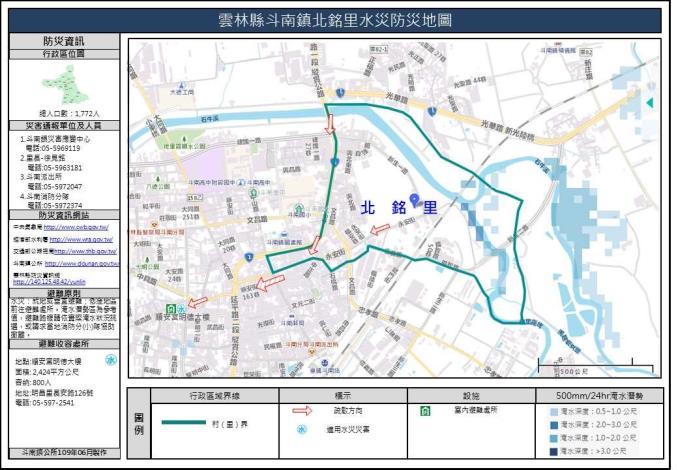 雲林縣斗南鎮北銘里水災防災地圖.JPG