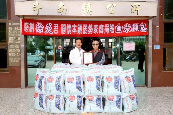 徐炎君捐贈白米150包予斗南鎮公所