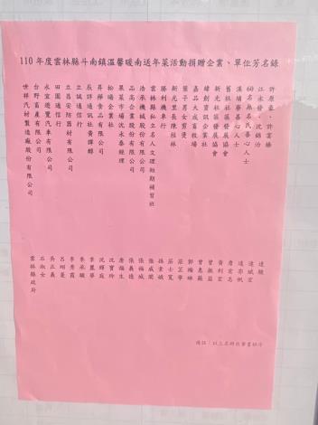 溫馨暖南送年菜活動7