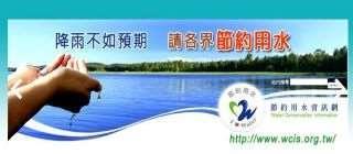 經濟部水利署節約用水宣導