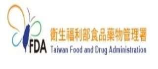 衛生福利部食品藥物管理署-藥物食品安全週報