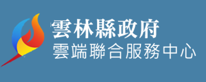 雲林縣政府–雲端聯合服務中心