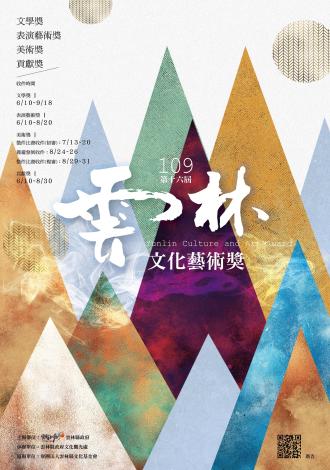 雲林文化藝術獎