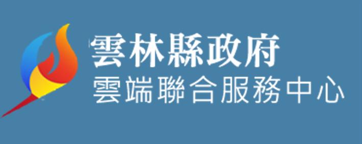 雲林縣雲端聯合服務中心