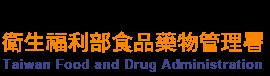 衛生福利部:食品藥物管理署