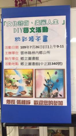 109-07-26 「文化藝術、美麗人生 」手作DIY粉彩種子畫 (圖書館)
