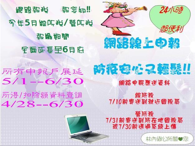 報稅2.JPG