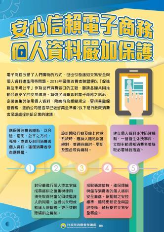 安心信賴電子商務個人資料嚴加保護
