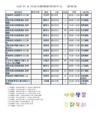 樂齡課程表-3月