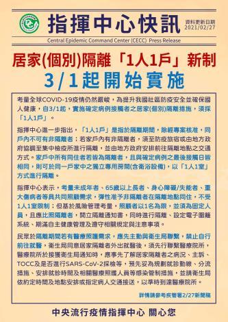 自3月1日起,實施居家(個別)隔離「1人1戶」新制
