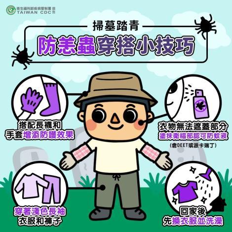 清明掃墓該如何預防蟲蟲及毒蛇