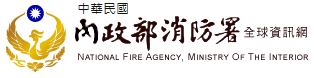 內政部消防署[另開新視窗]