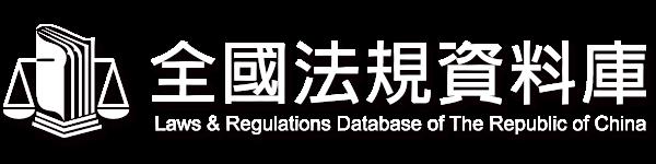 全國法規資料庫[另開新視窗]