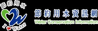 節約用水資訊網[另開新視窗]