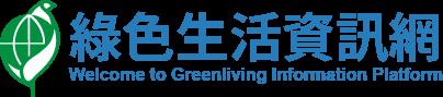 綠色生活資訊網[另開新視窗]