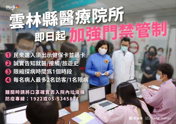 1100126醫療院所加強管理-01