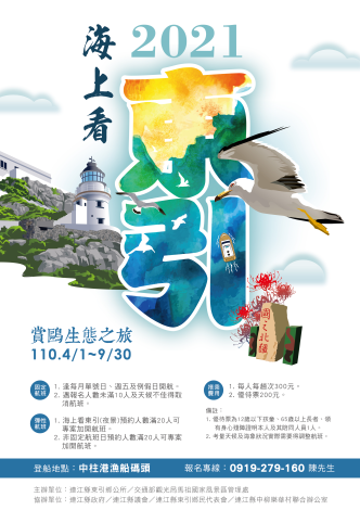 連江縣東引鄉公所-「2021海上看東引─賞鷗生態之旅」