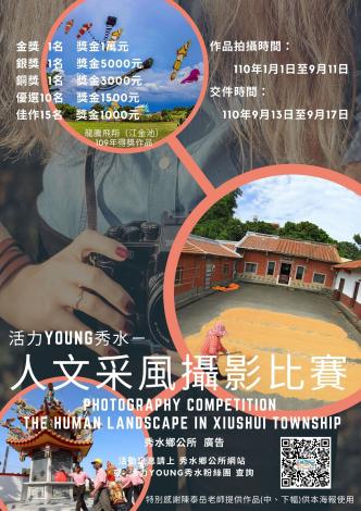 彰化縣秀水鄉公所-110年「活力Young秀水─人文采風攝影比賽」-海報