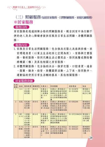 1081205-雲林縣整合性社區照護-0-29