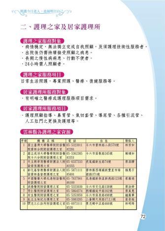1081205-雲林縣整合性社區照護-0-73