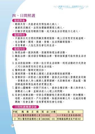 1081205-雲林縣整合性社區照護-0-78