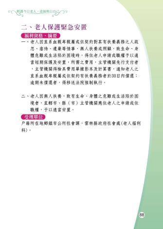 1081205-雲林縣整合性社區照護-0-89