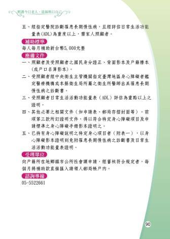 1081205-雲林縣整合性社區照護-0-91