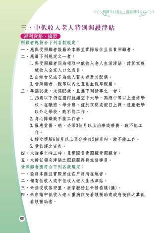 1081205-雲林縣整合性社區照護-0-90