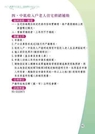 1081205-雲林縣整合性社區照護-0-93
