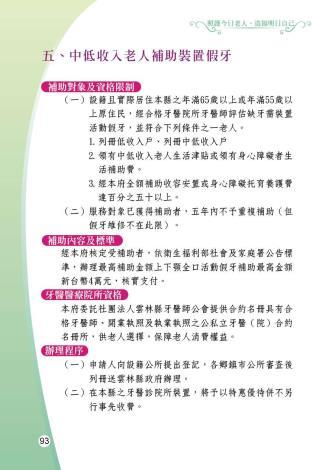 1081205-雲林縣整合性社區照護-0-94