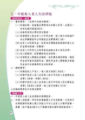 1081205-雲林縣整合性社區照護-0-98