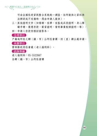 1081205-雲林縣整合性社區照護-0-99