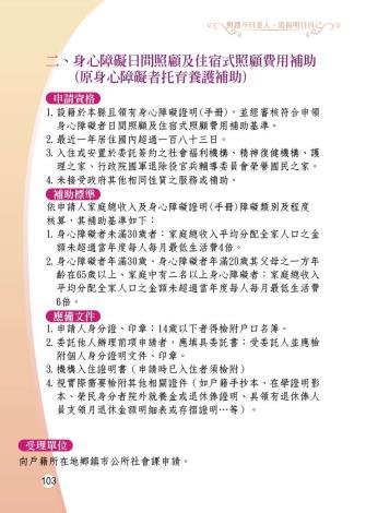1081206-雲林縣整合性社區照護-(改)-04