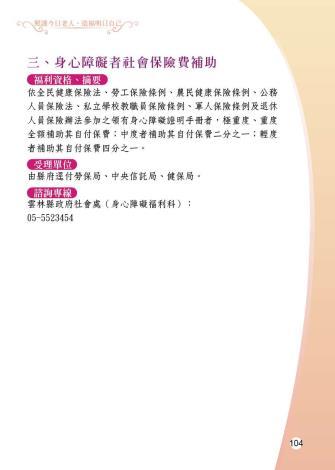 1081206-雲林縣整合性社區照護-(改)-05