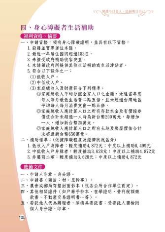 1081206-雲林縣整合性社區照護-(改)-06